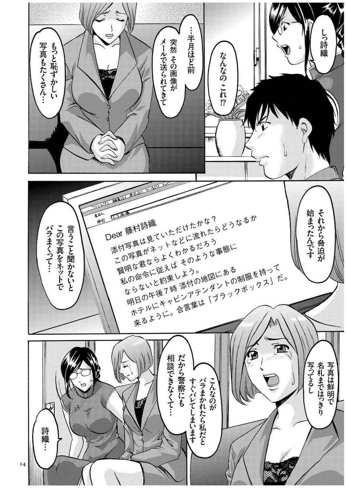 Sennyu Tsuma Satomi Kiroku 12