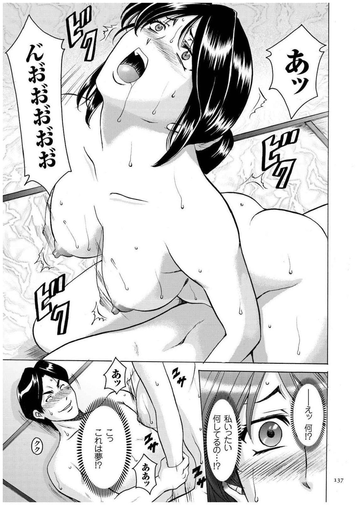 Sennyu Tsuma Satomi Kiroku 135