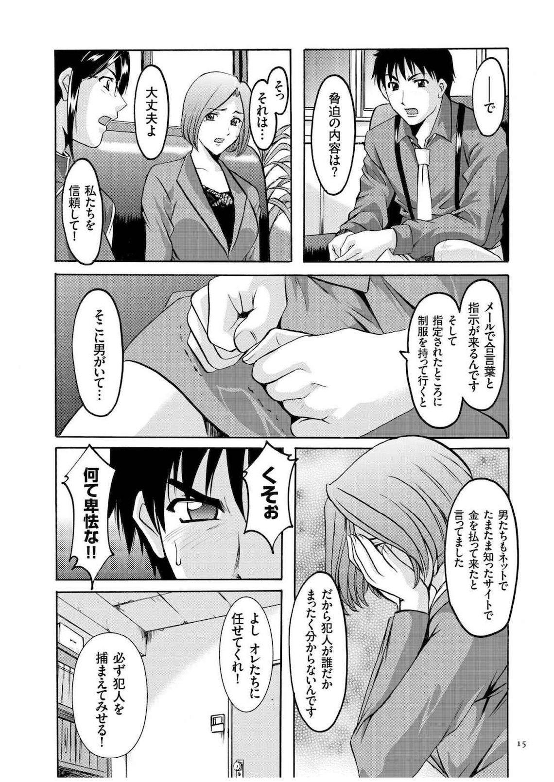 Sennyu Tsuma Satomi Kiroku 13