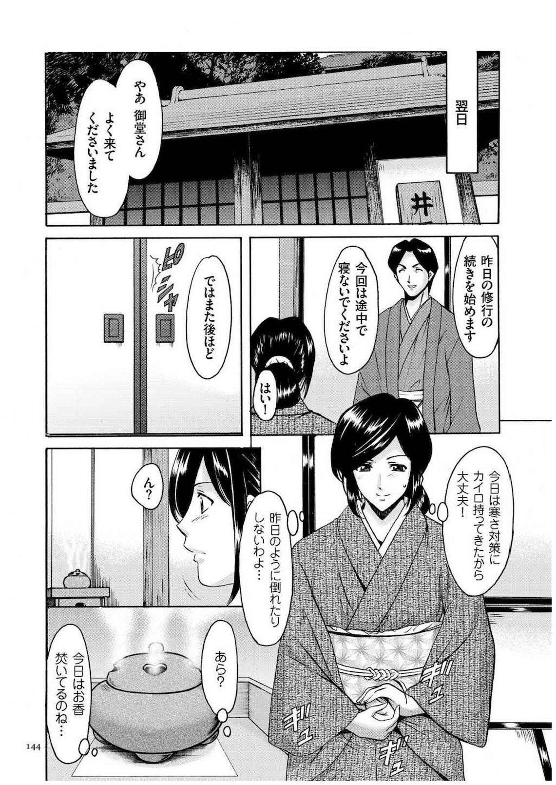 Sennyu Tsuma Satomi Kiroku 142