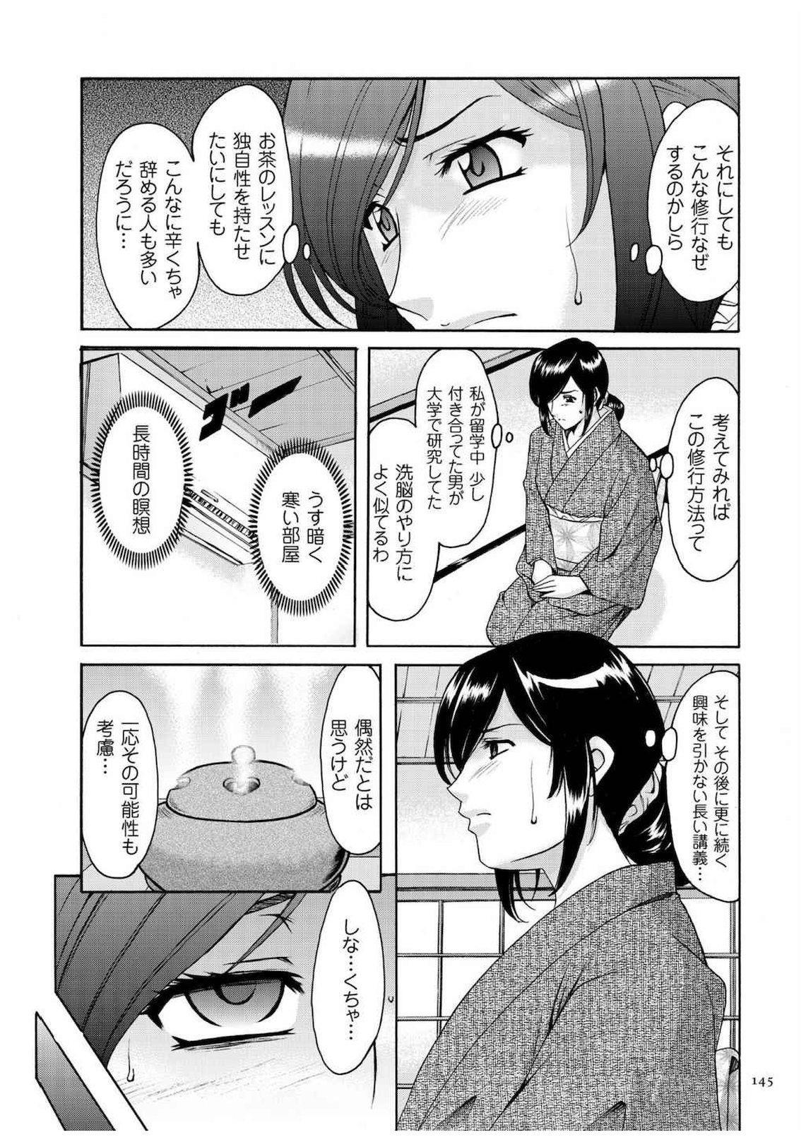 Sennyu Tsuma Satomi Kiroku 143