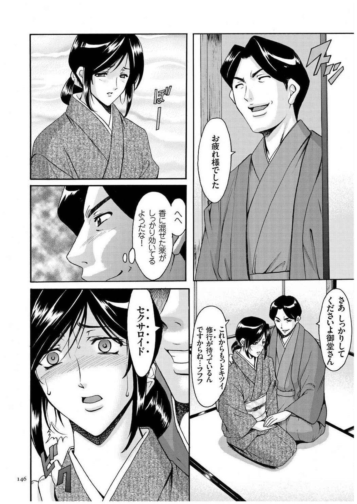 Sennyu Tsuma Satomi Kiroku 144