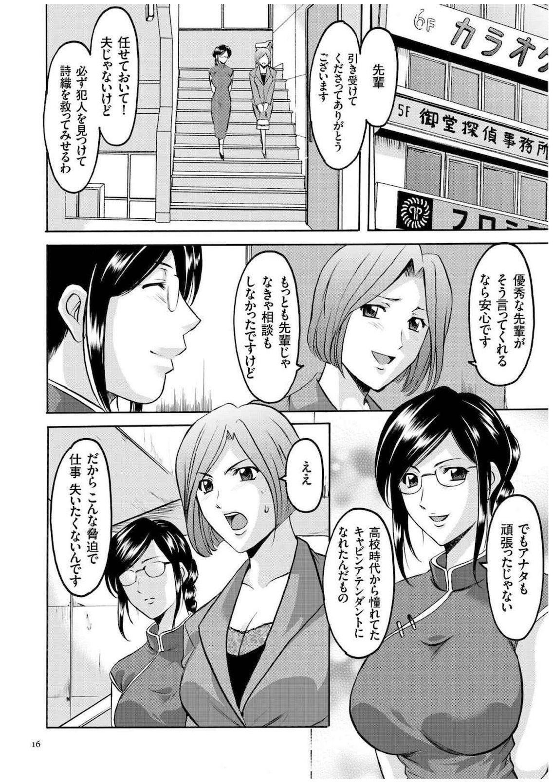 Sennyu Tsuma Satomi Kiroku 14