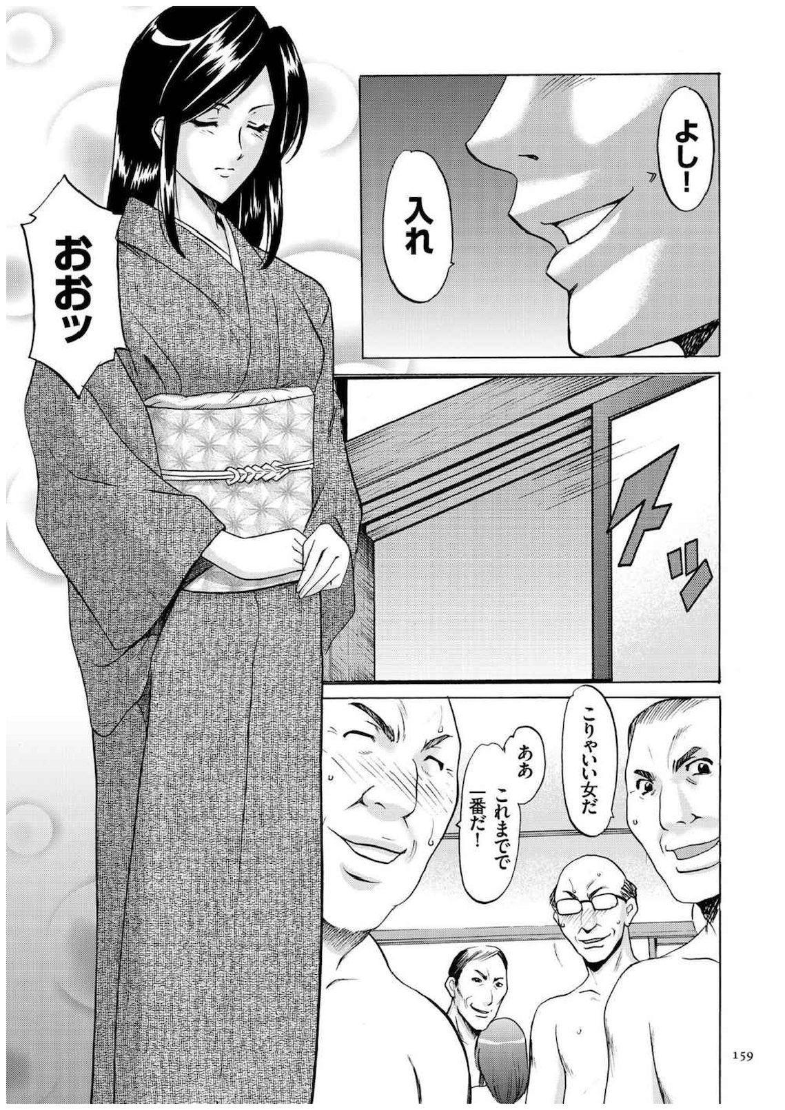 Sennyu Tsuma Satomi Kiroku 157
