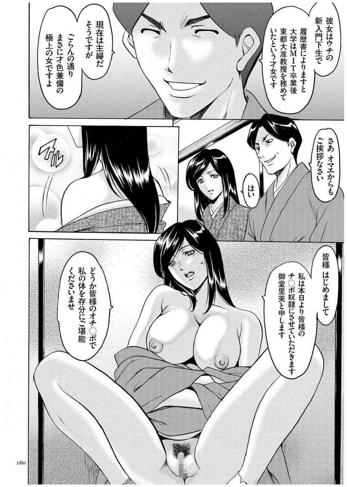 Sennyu Tsuma Satomi Kiroku 158