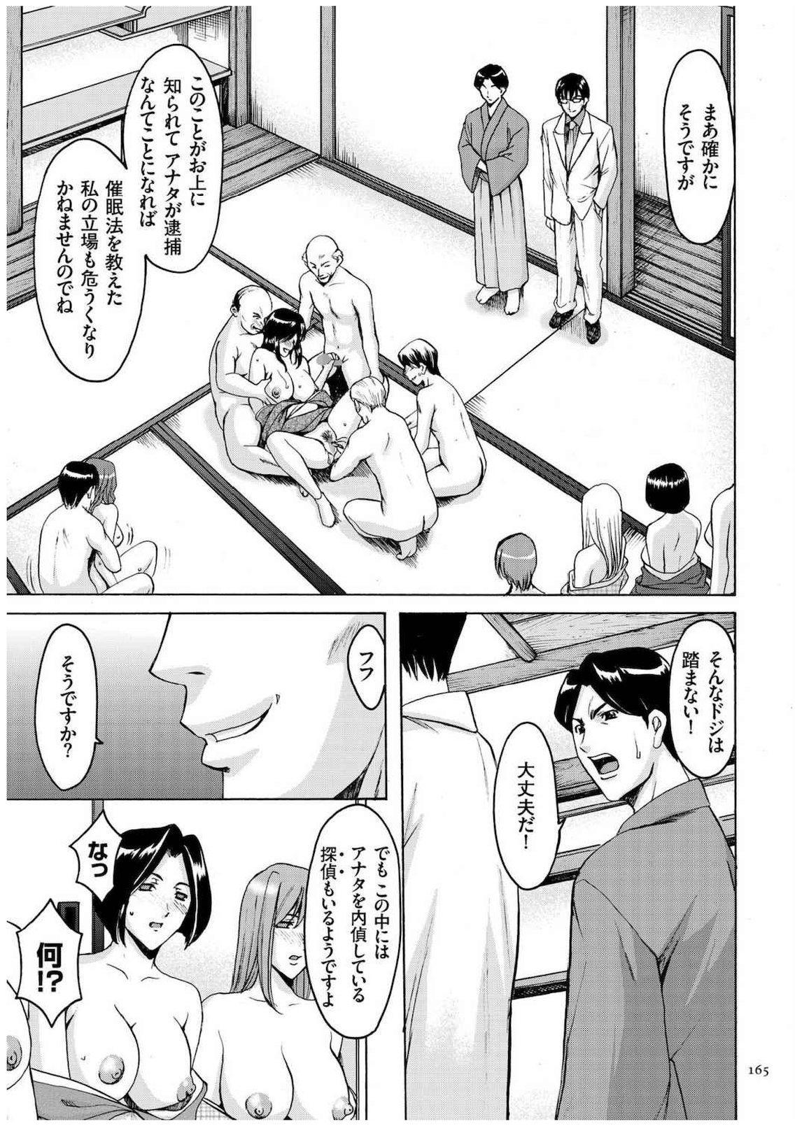 Sennyu Tsuma Satomi Kiroku 163