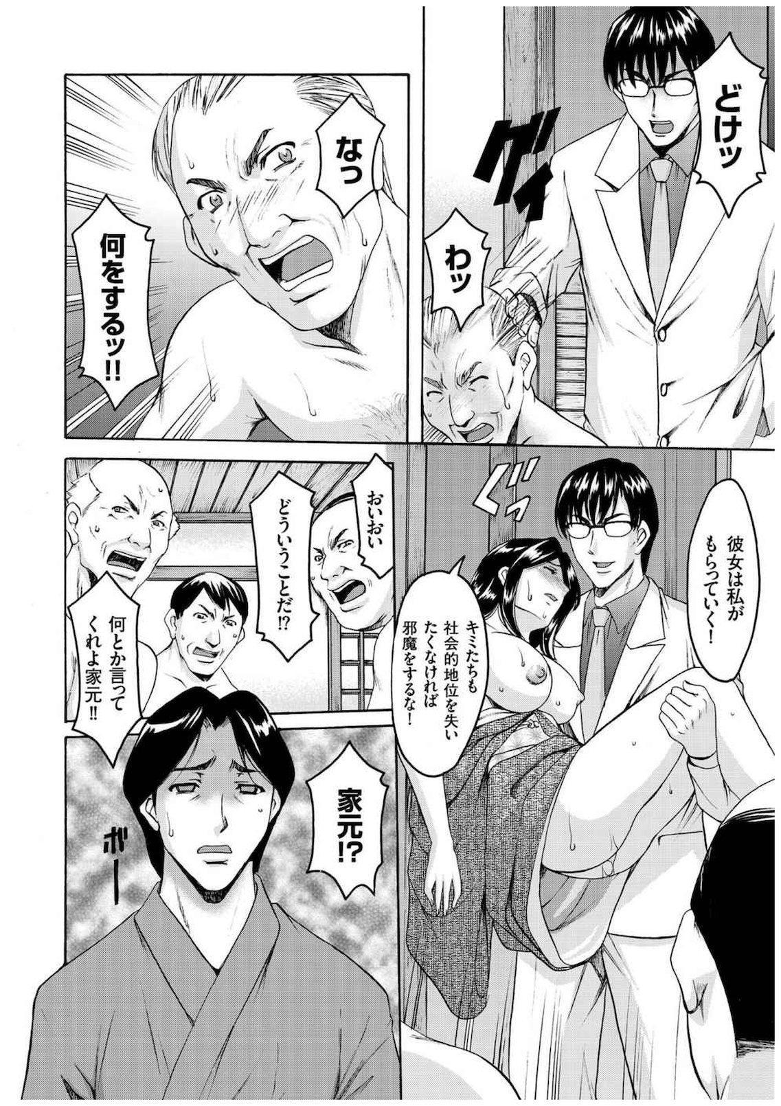 Sennyu Tsuma Satomi Kiroku 166