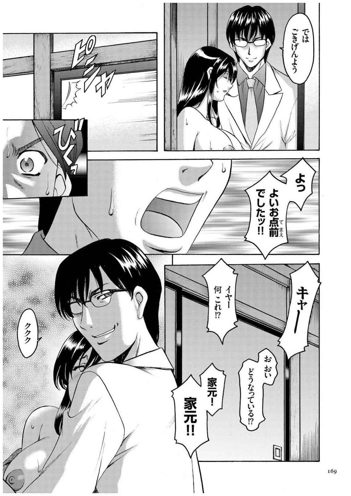 Sennyu Tsuma Satomi Kiroku 167