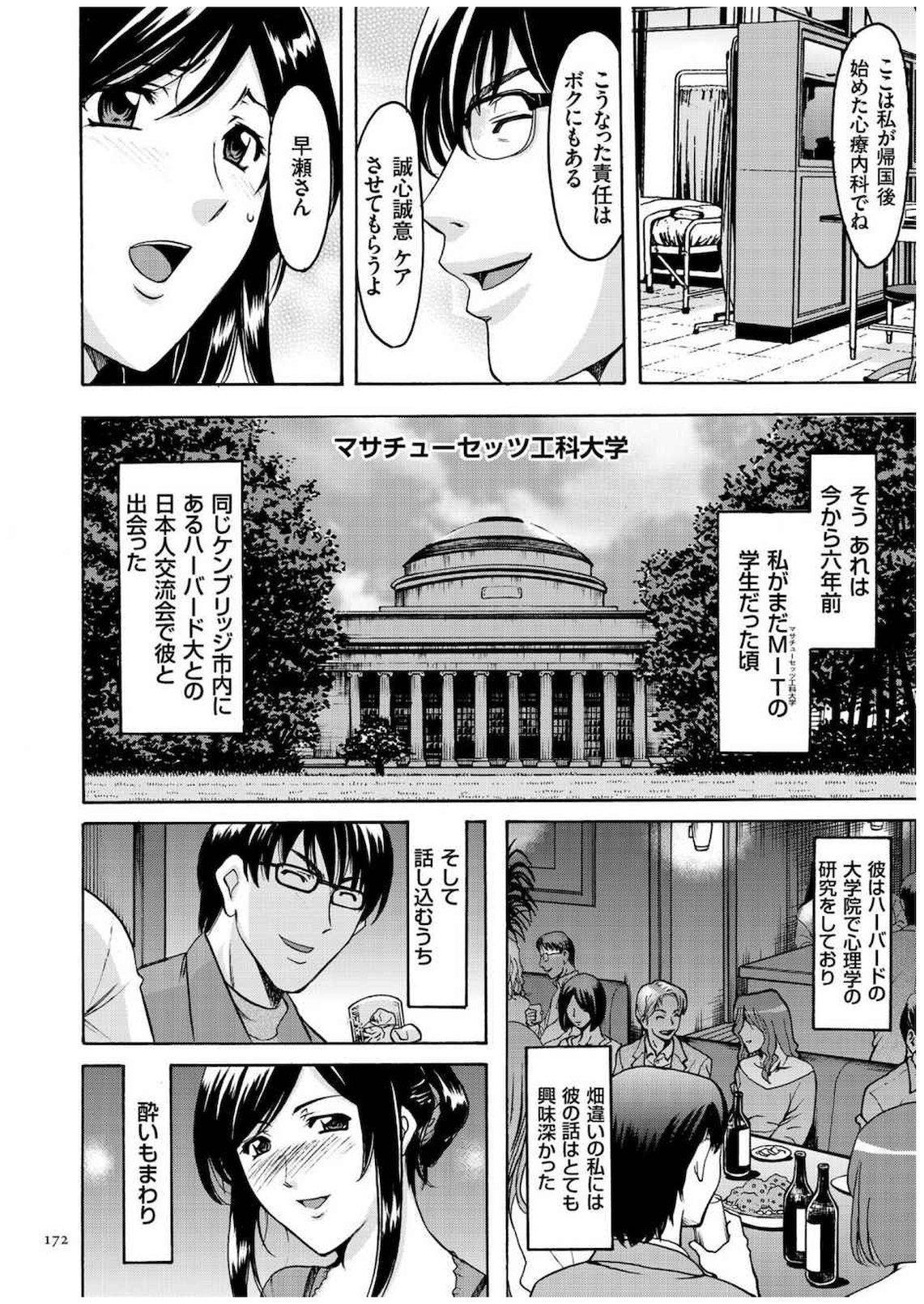 Sennyu Tsuma Satomi Kiroku 170