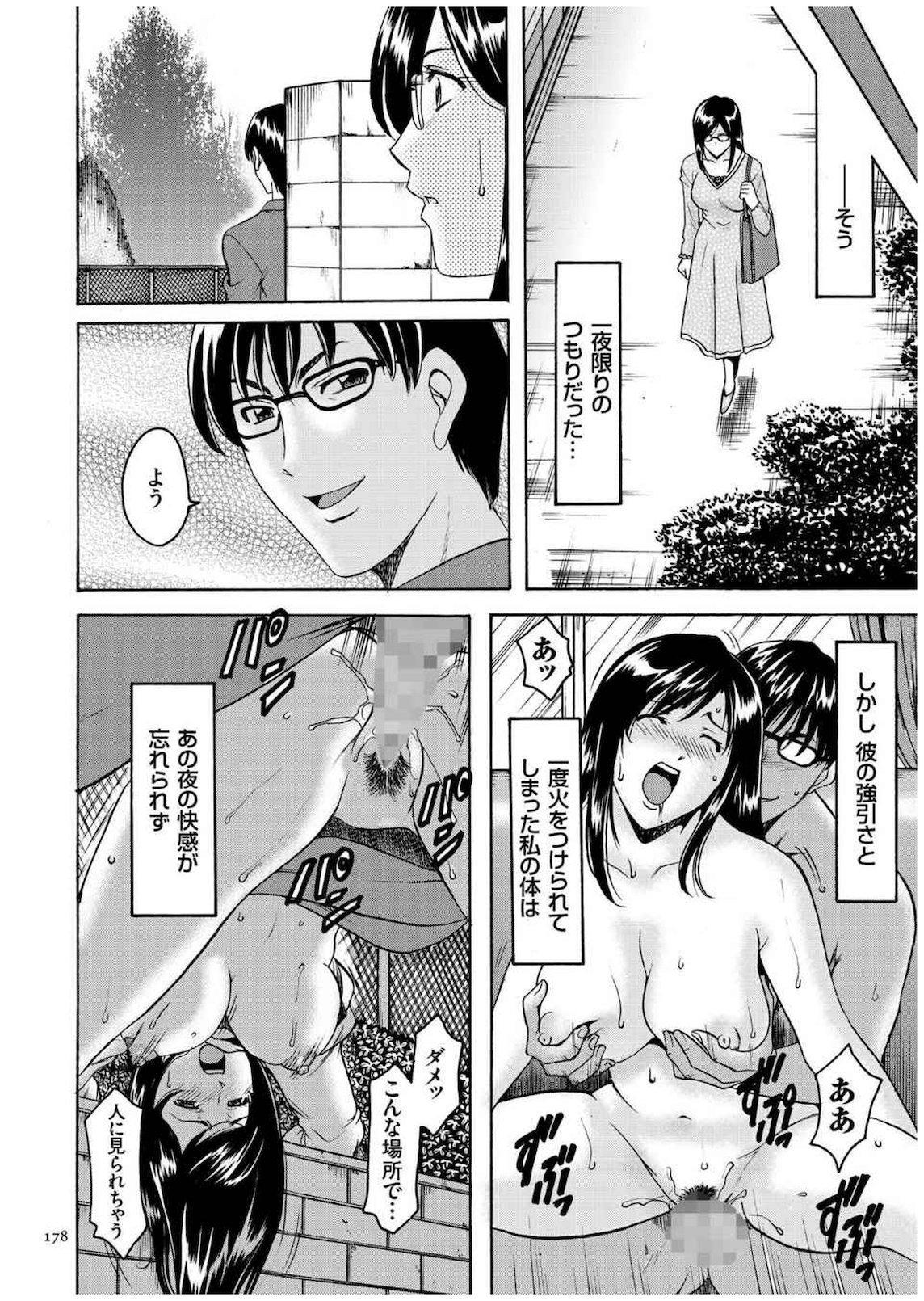 Sennyu Tsuma Satomi Kiroku 176