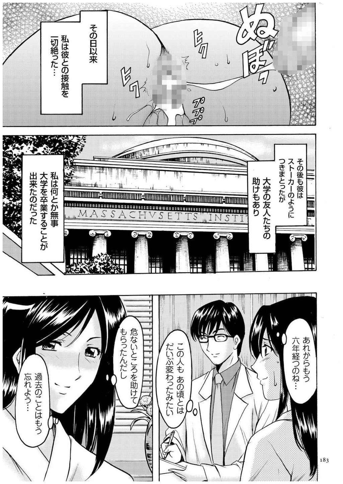 Sennyu Tsuma Satomi Kiroku 181