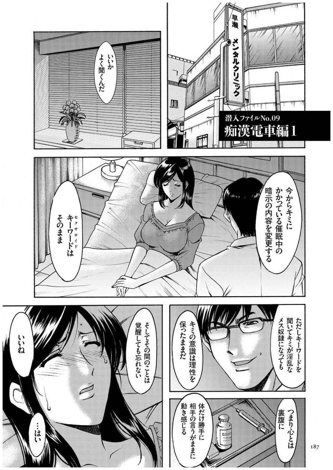 Sennyu Tsuma Satomi Kiroku 185