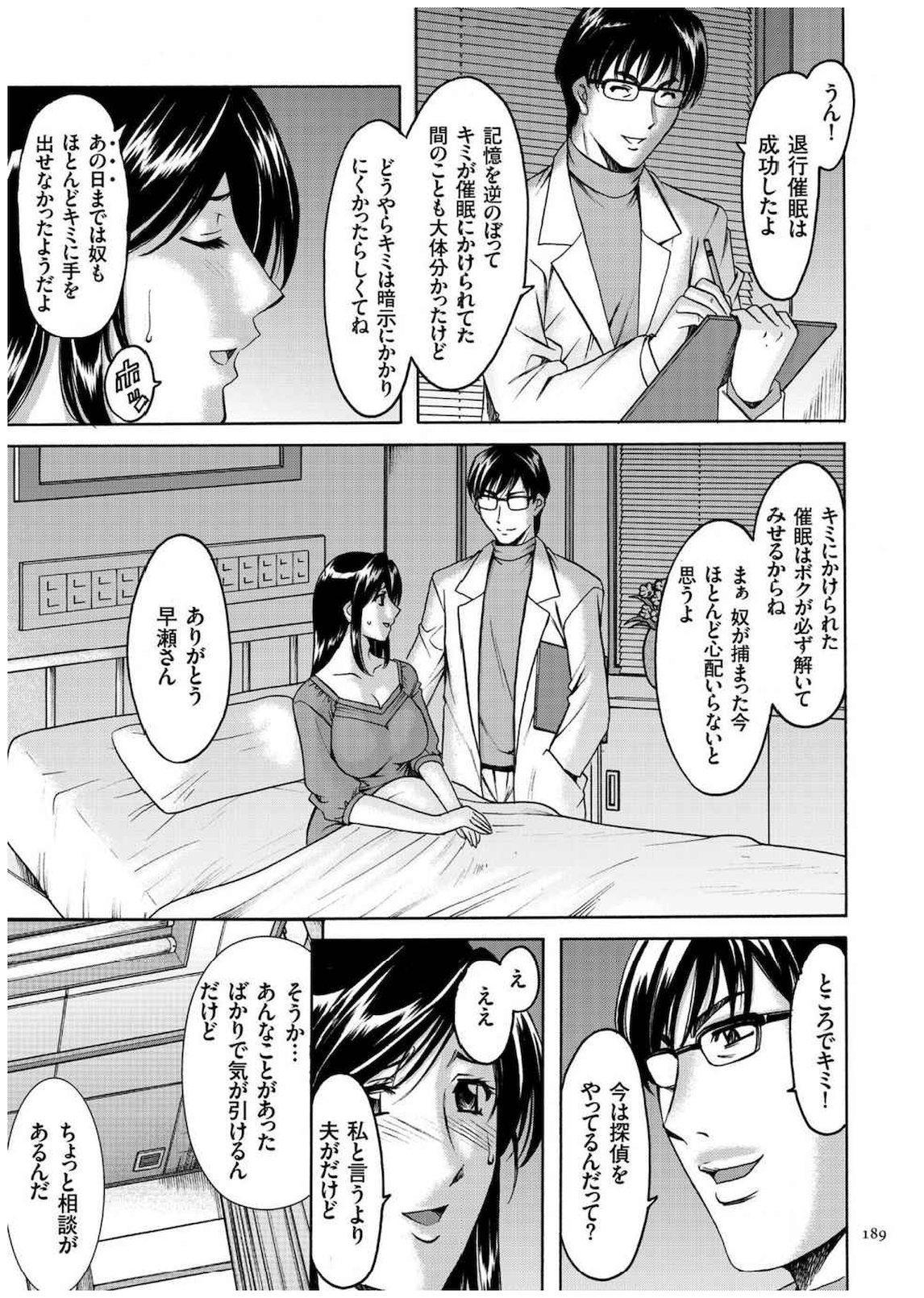Sennyu Tsuma Satomi Kiroku 187