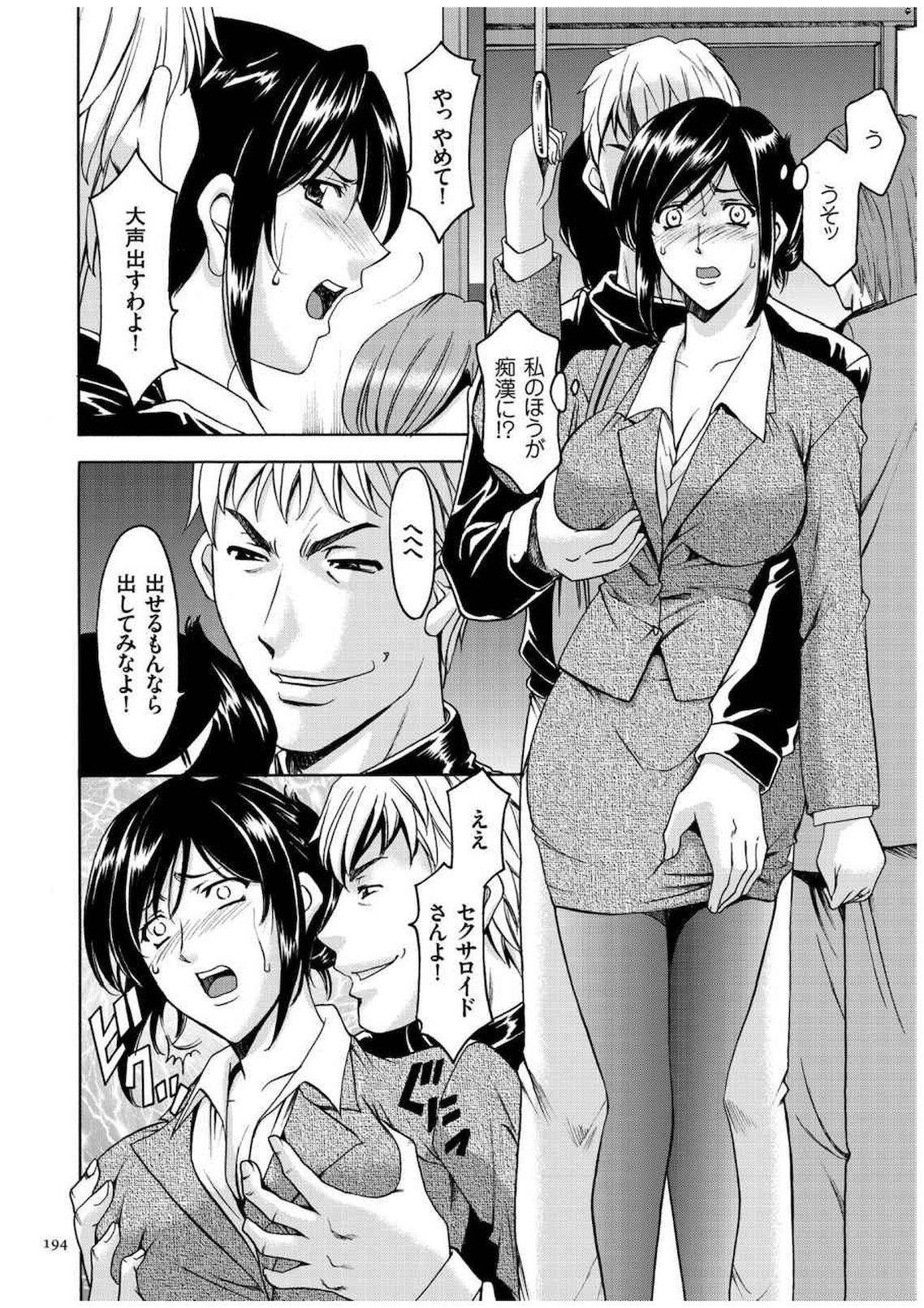 Sennyu Tsuma Satomi Kiroku 192