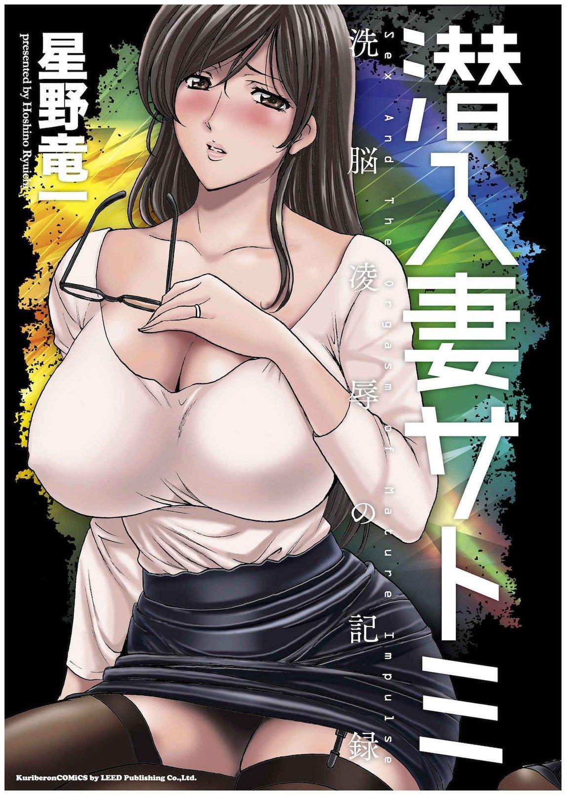 Sennyu Tsuma Satomi Kiroku 1