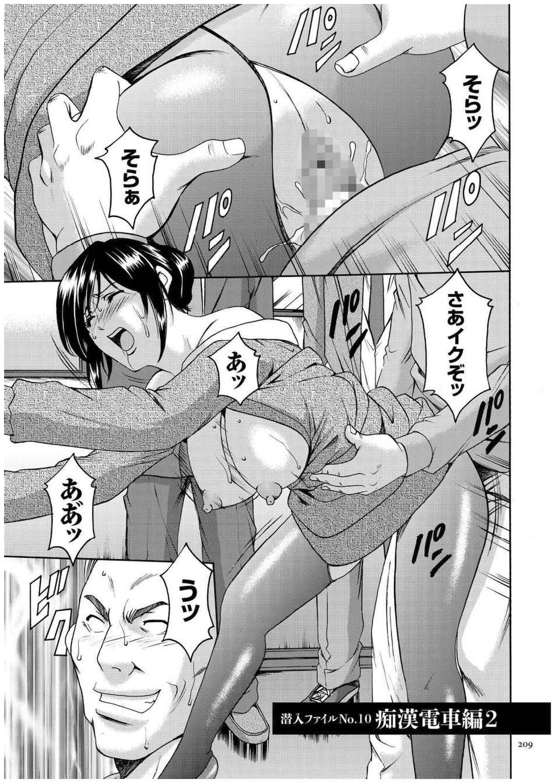 Sennyu Tsuma Satomi Kiroku 207