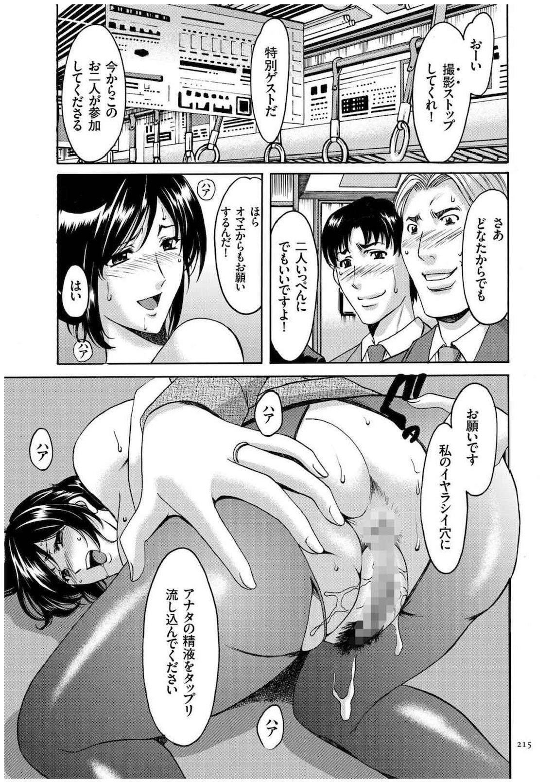 Sennyu Tsuma Satomi Kiroku 213