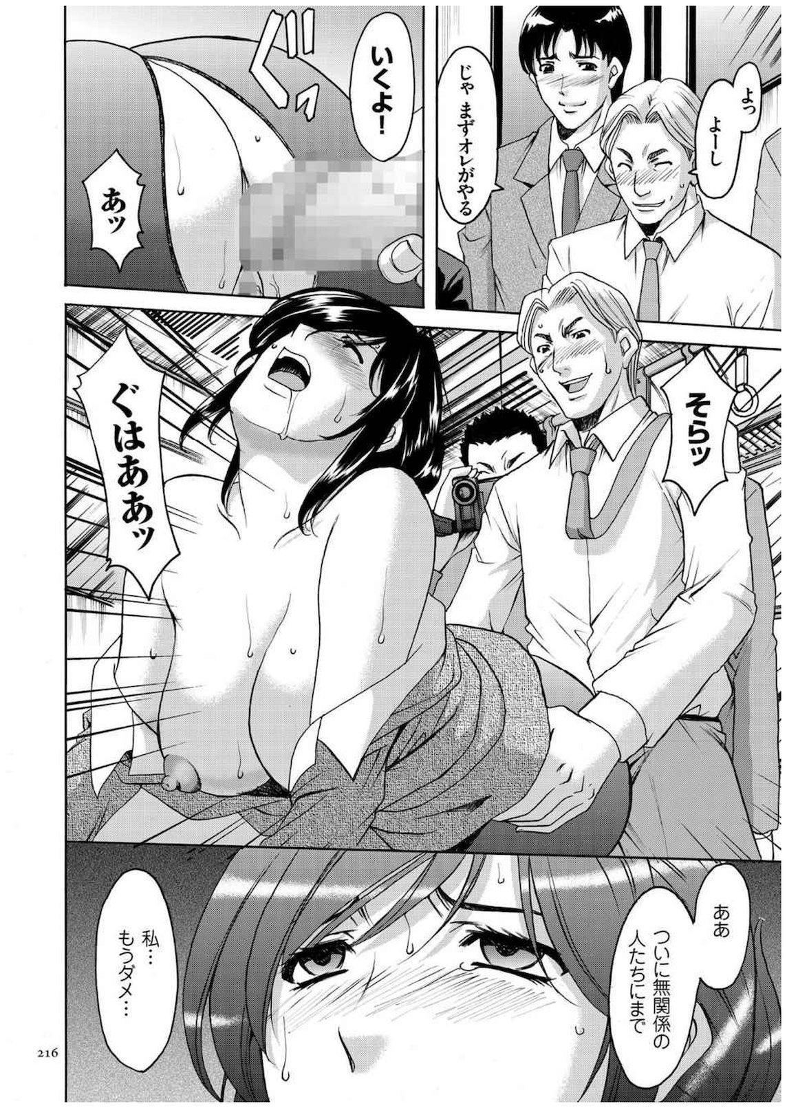 Sennyu Tsuma Satomi Kiroku 214