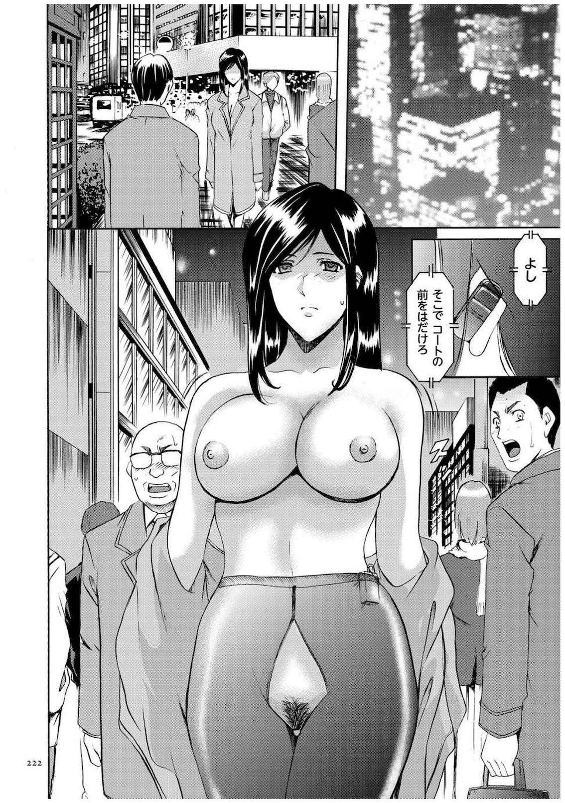 Sennyu Tsuma Satomi Kiroku 220