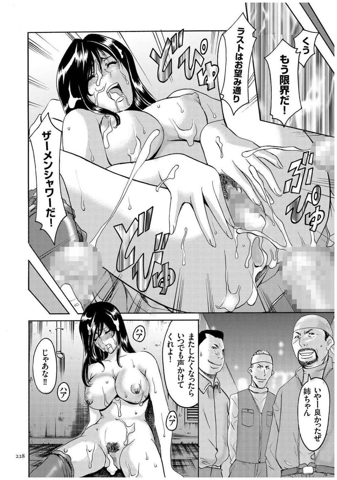 Sennyu Tsuma Satomi Kiroku 226