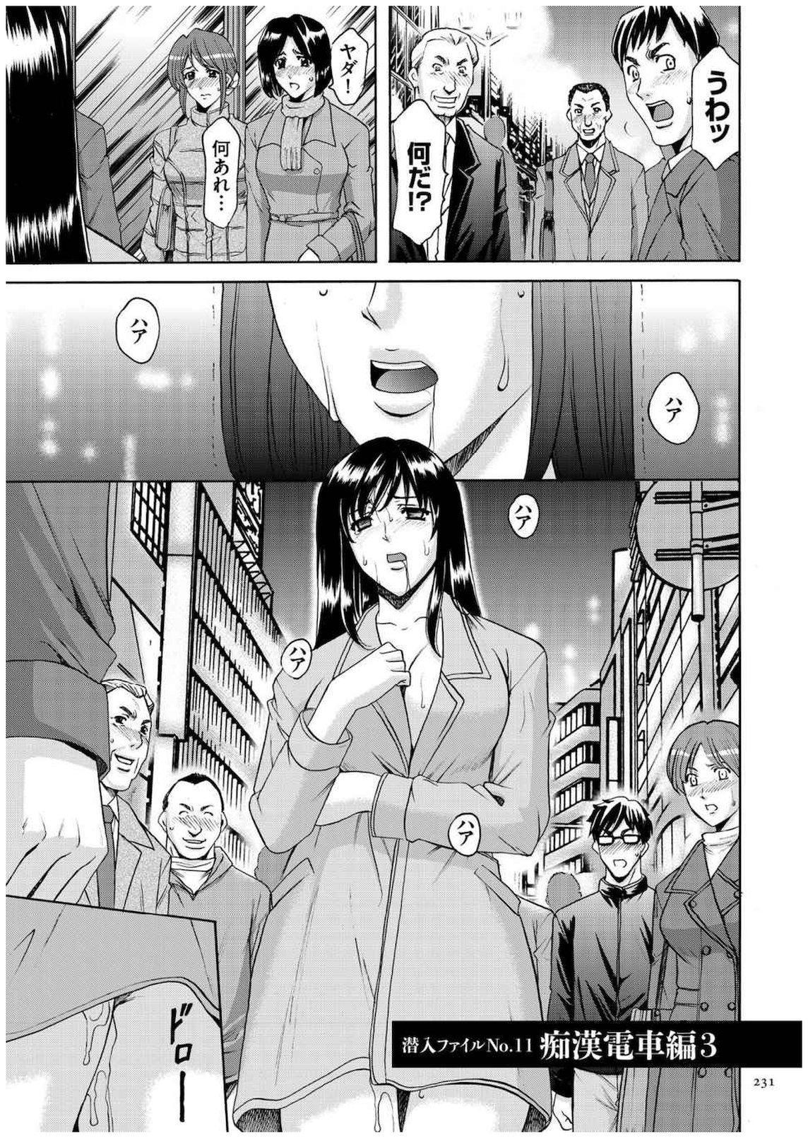 Sennyu Tsuma Satomi Kiroku 229