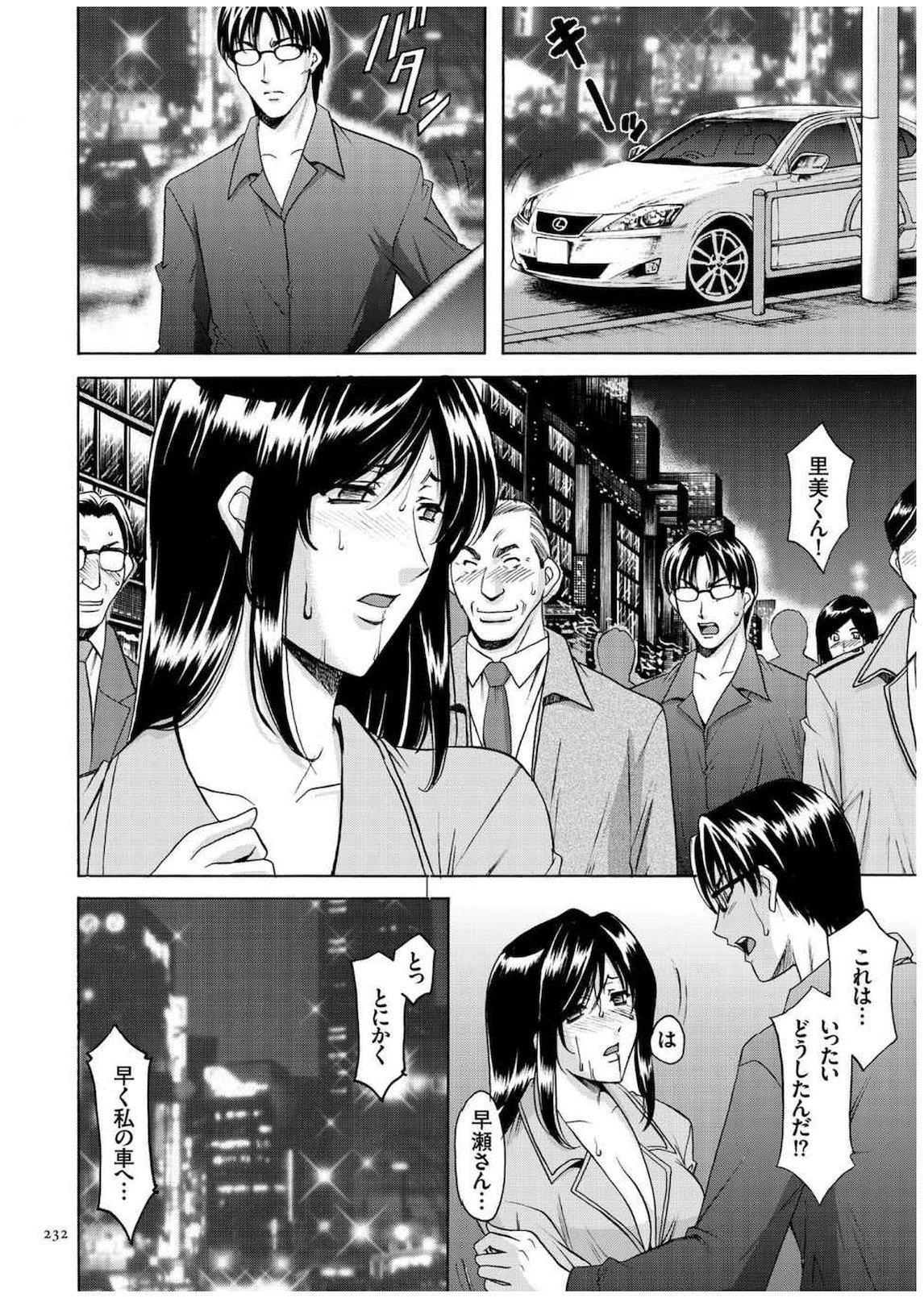 Sennyu Tsuma Satomi Kiroku 230