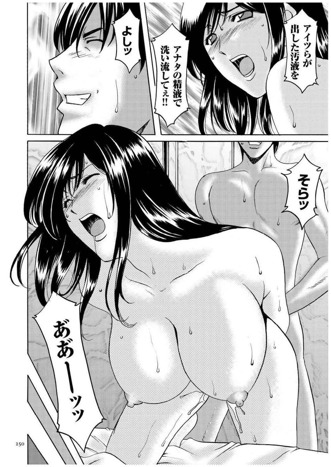Sennyu Tsuma Satomi Kiroku 248
