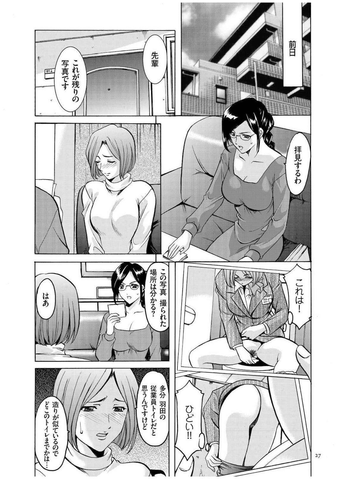 Sennyu Tsuma Satomi Kiroku 25