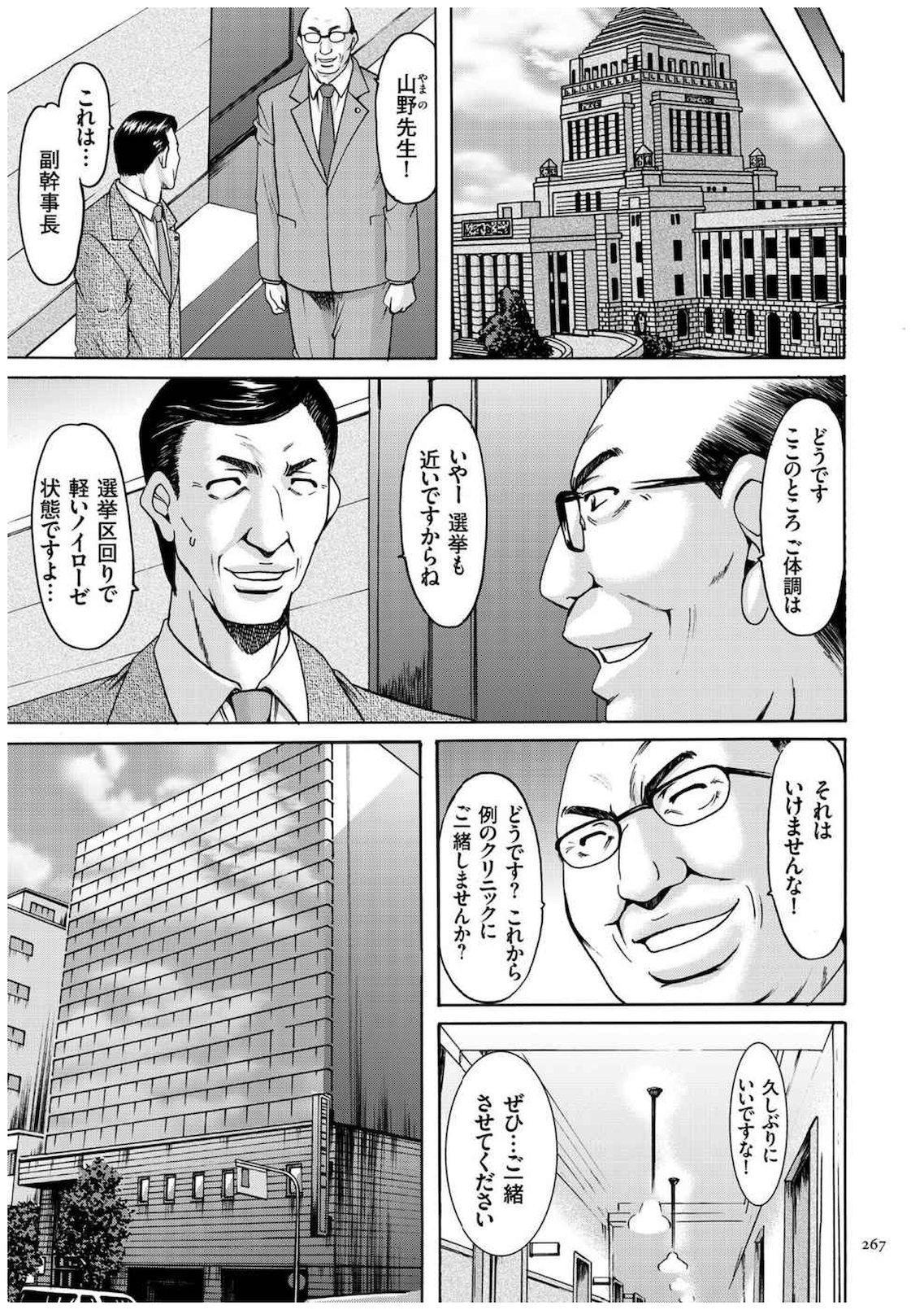 Sennyu Tsuma Satomi Kiroku 265