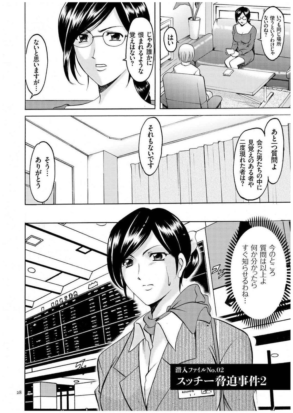 Sennyu Tsuma Satomi Kiroku 26