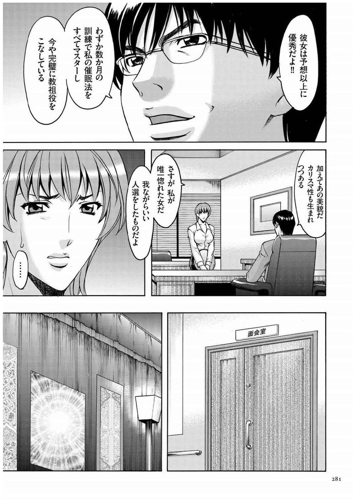 Sennyu Tsuma Satomi Kiroku 279