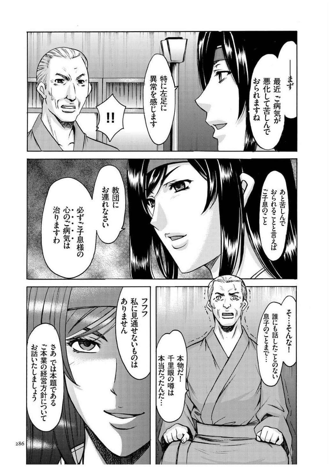 Sennyu Tsuma Satomi Kiroku 284