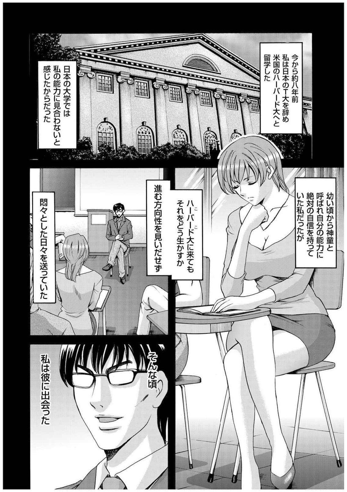 Sennyu Tsuma Satomi Kiroku 298