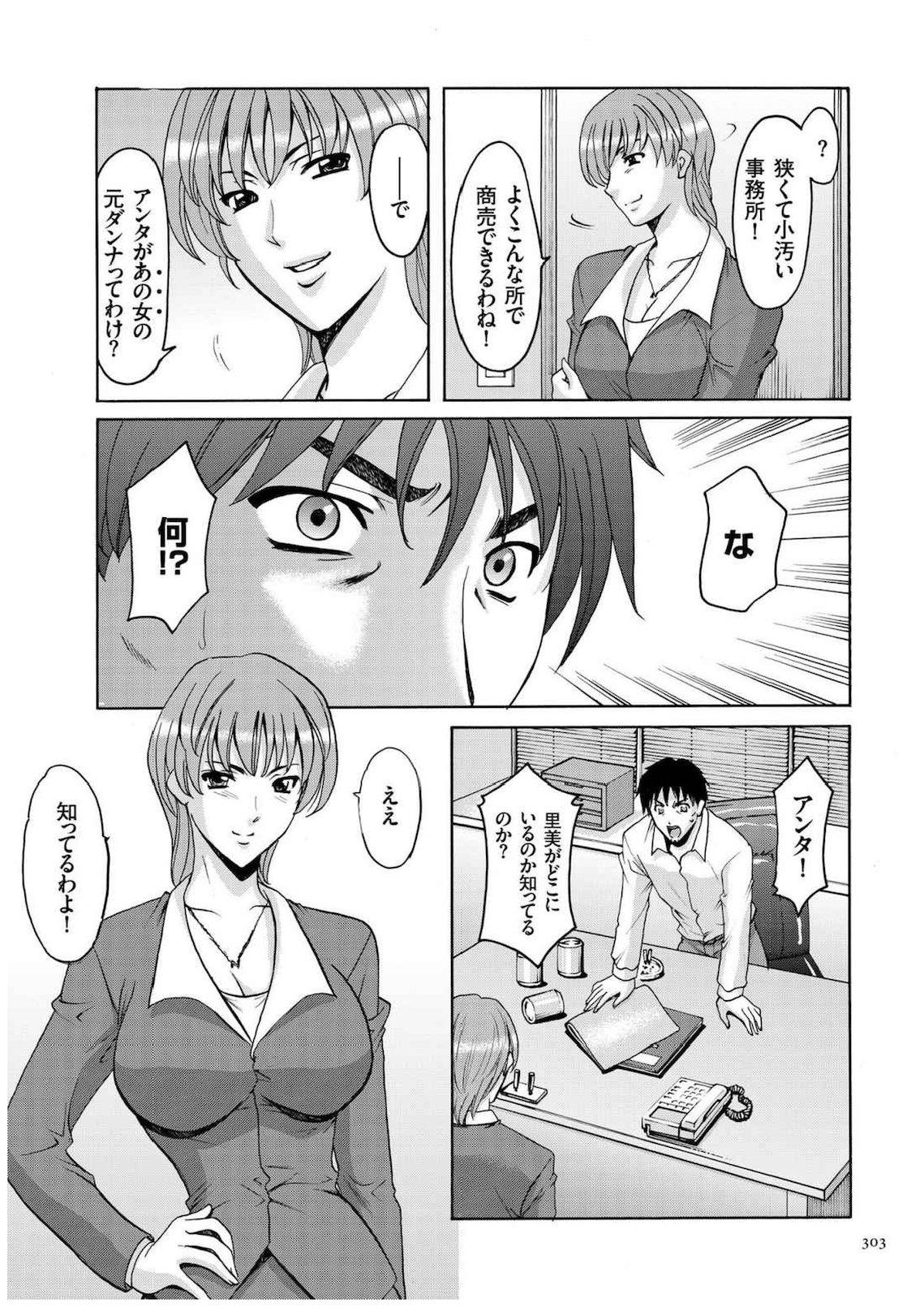 Sennyu Tsuma Satomi Kiroku 301