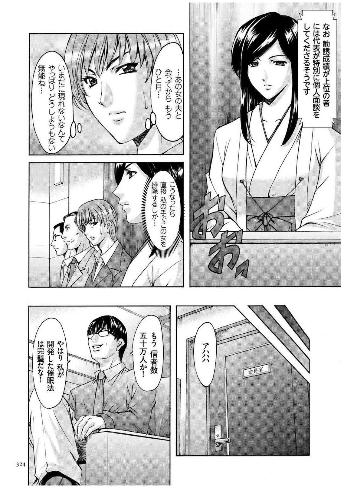 Sennyu Tsuma Satomi Kiroku 322