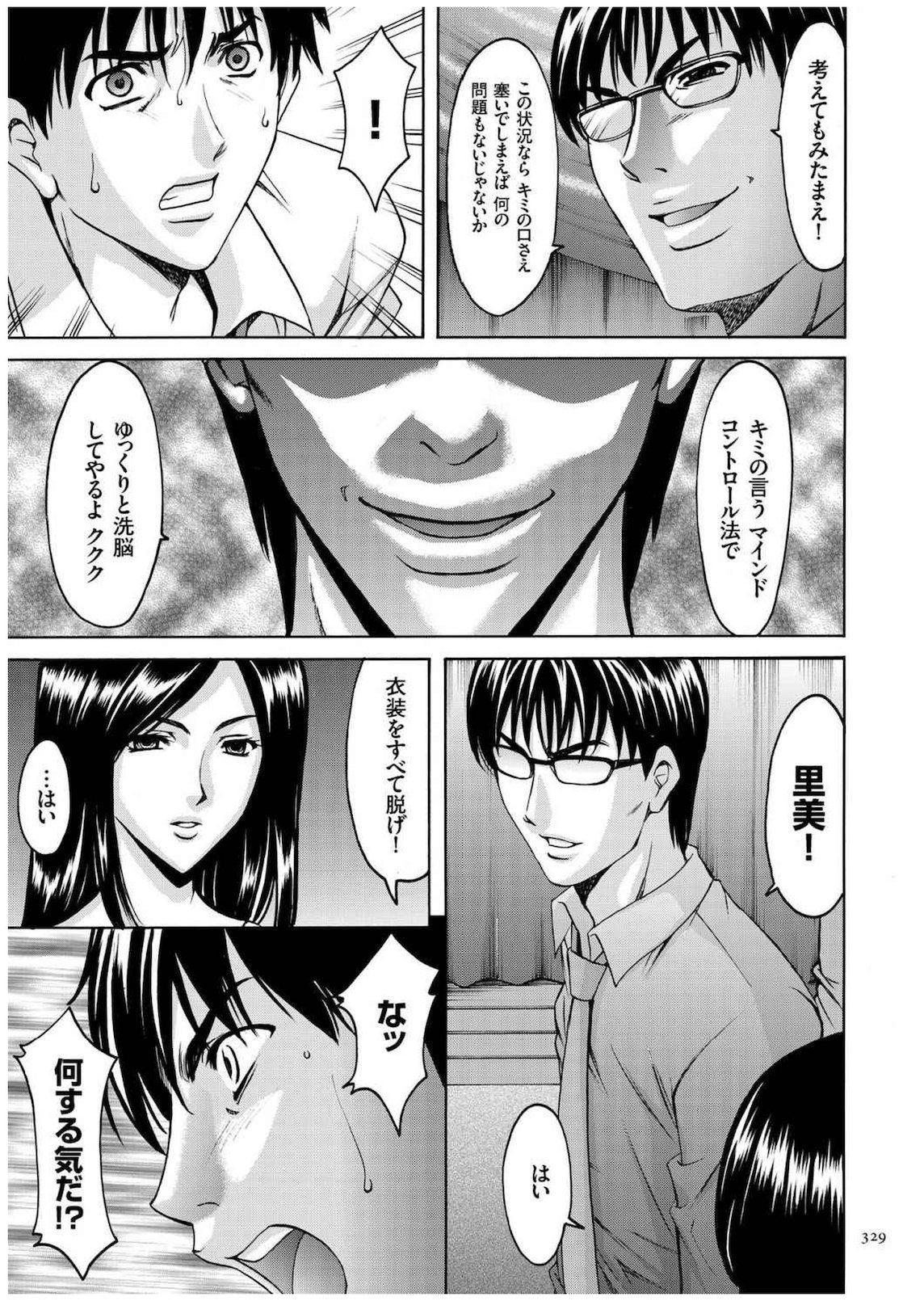Sennyu Tsuma Satomi Kiroku 327