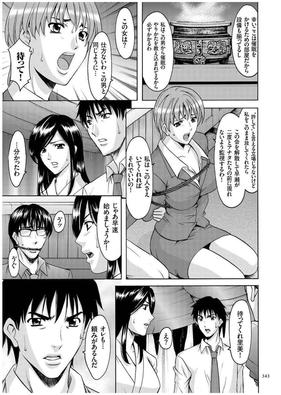 Sennyu Tsuma Satomi Kiroku 341
