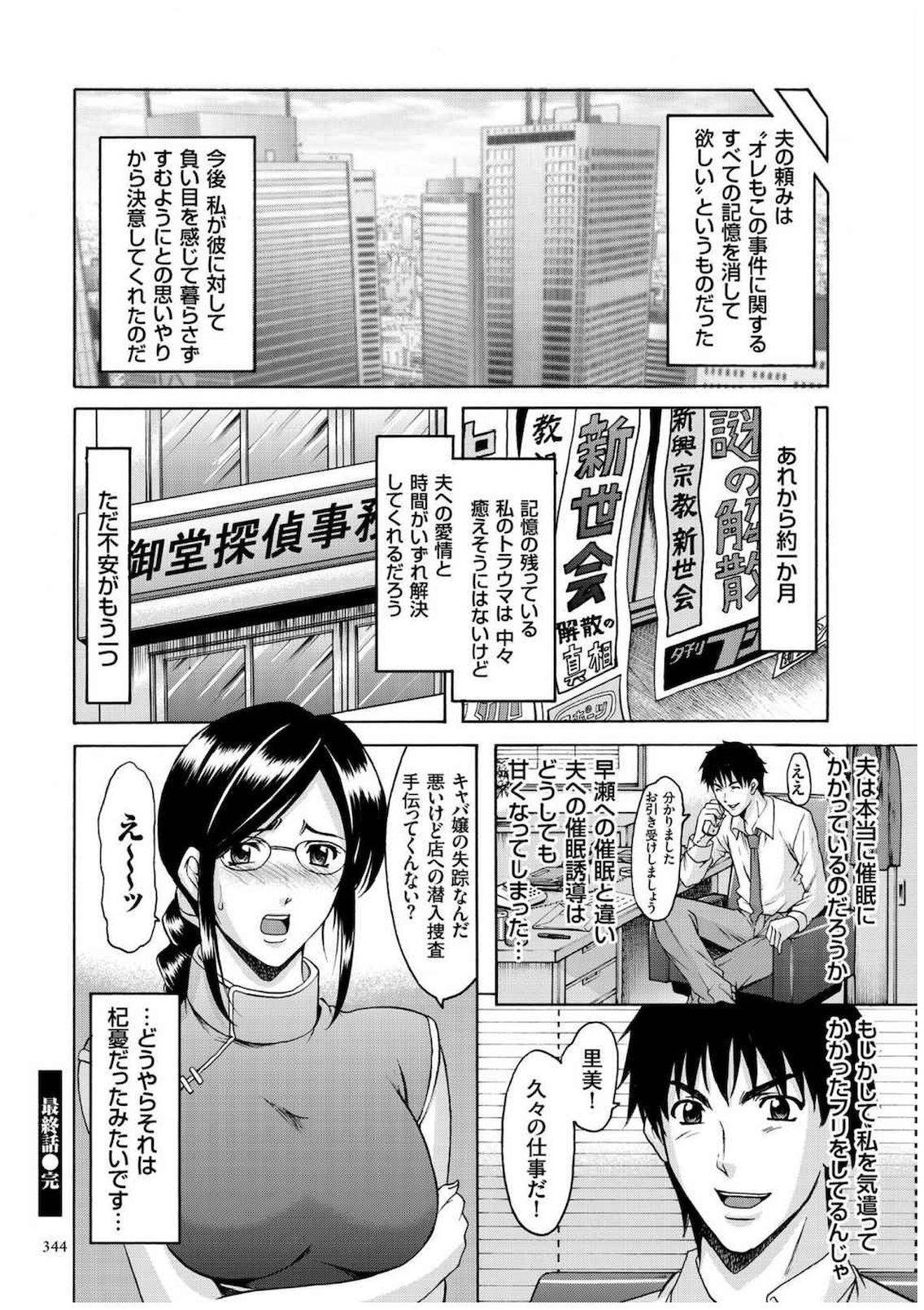 Sennyu Tsuma Satomi Kiroku 342