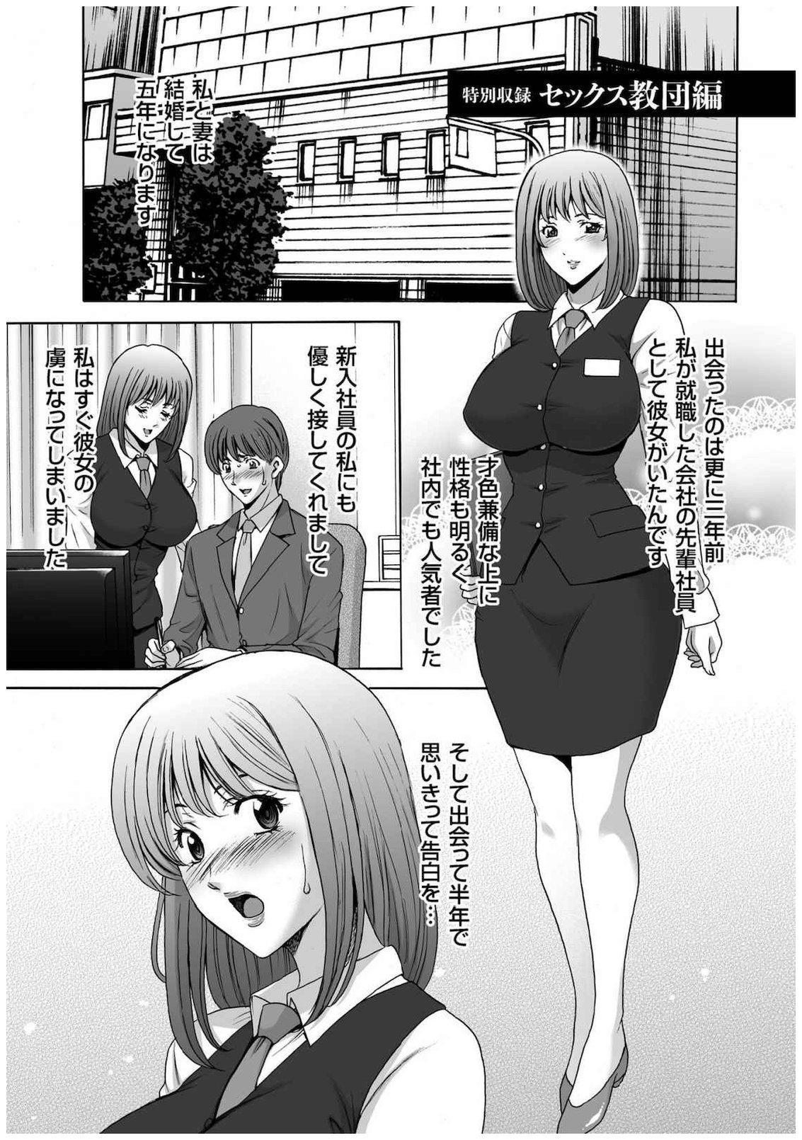 Sennyu Tsuma Satomi Kiroku 345