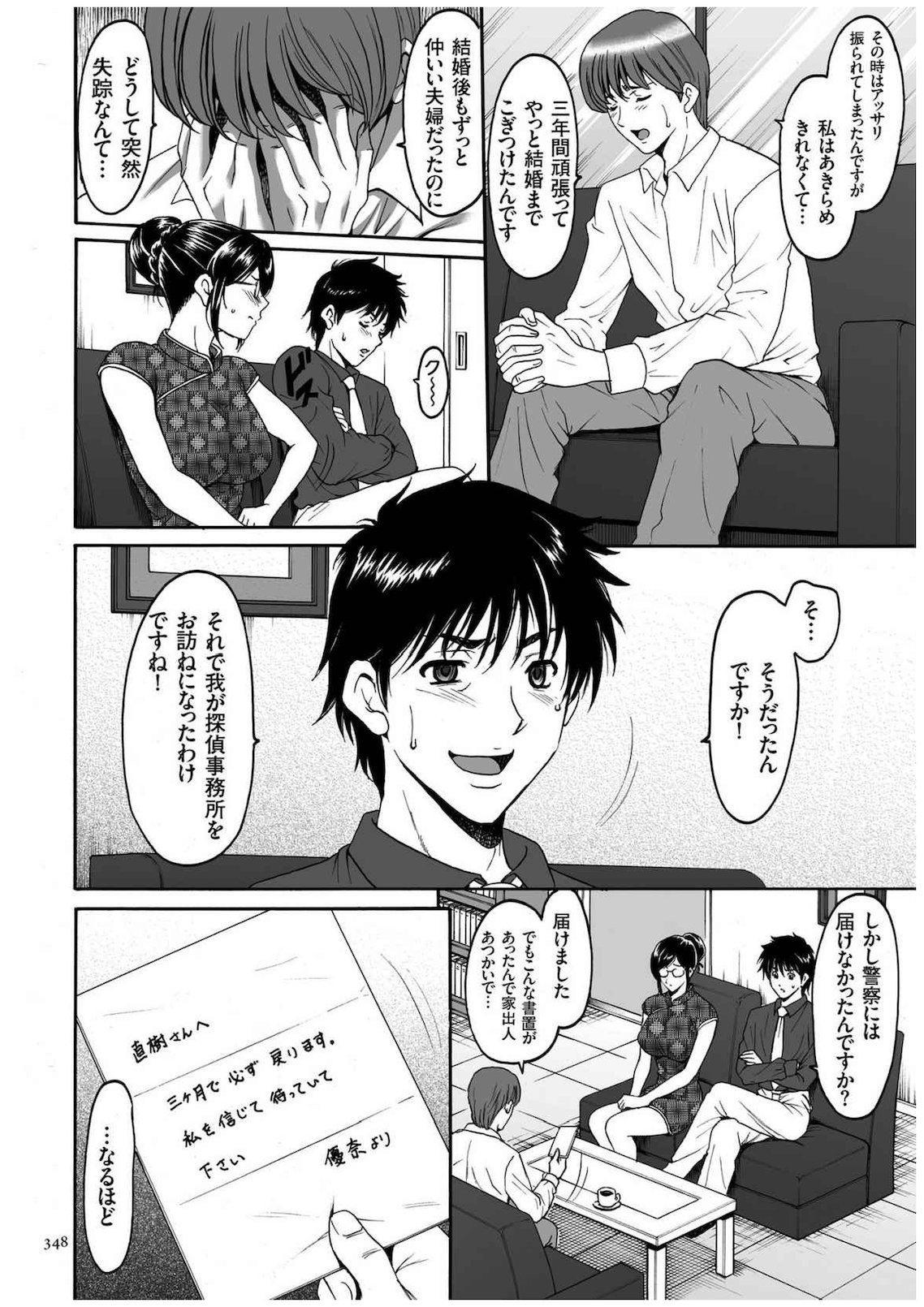 Sennyu Tsuma Satomi Kiroku 346