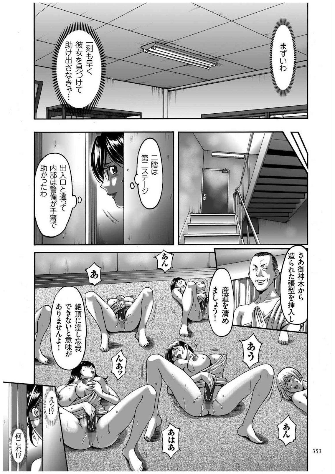 Sennyu Tsuma Satomi Kiroku 351