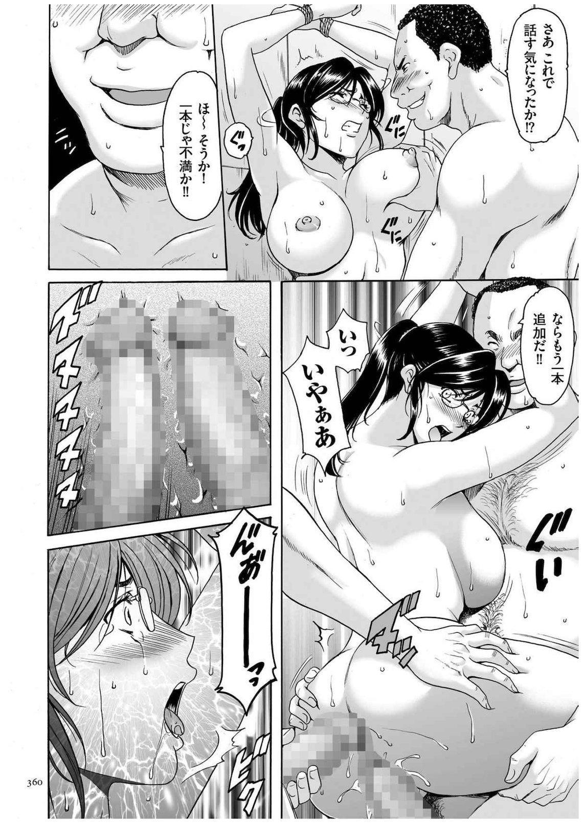 Sennyu Tsuma Satomi Kiroku 358