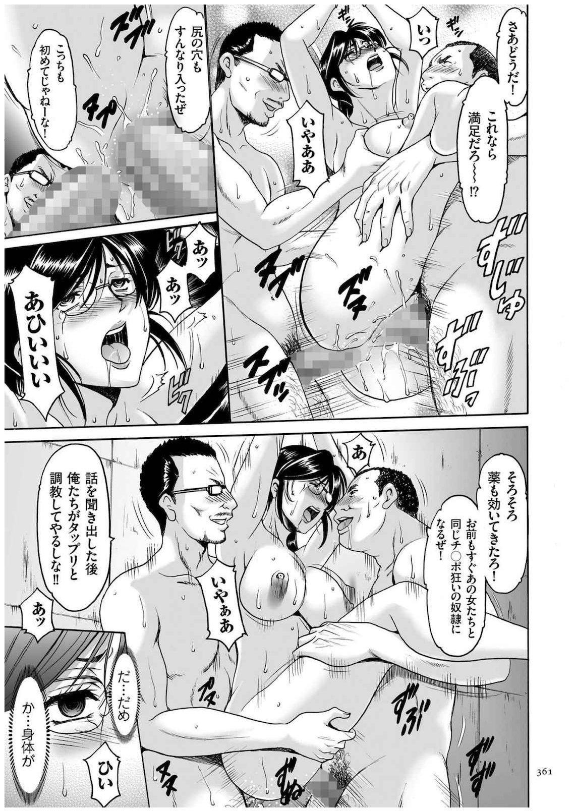 Sennyu Tsuma Satomi Kiroku 359