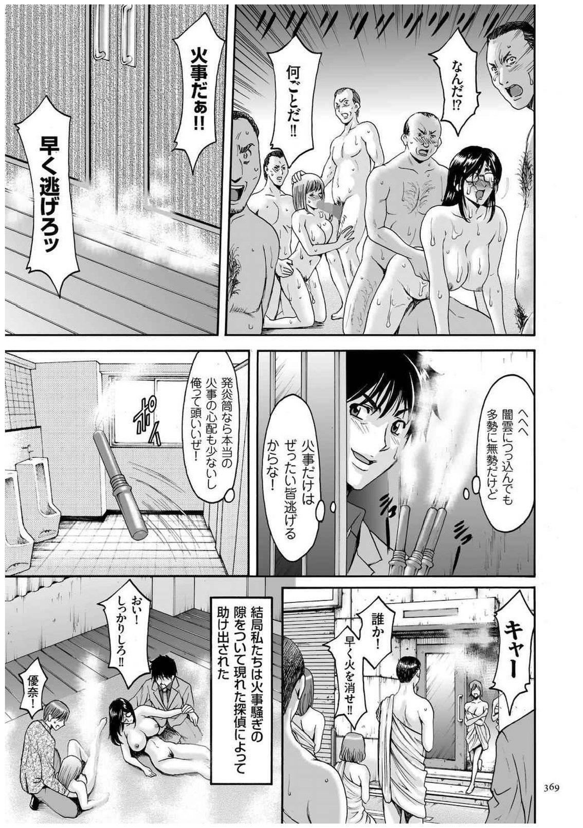 Sennyu Tsuma Satomi Kiroku 367