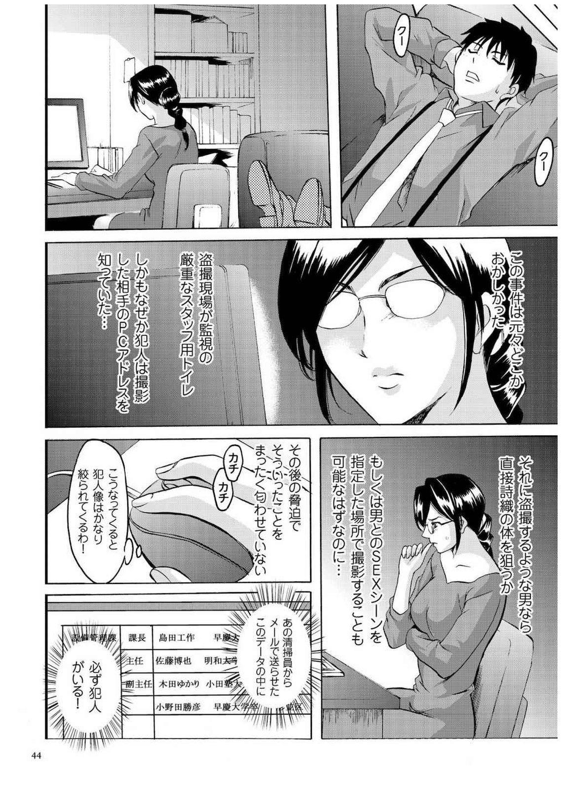 Sennyu Tsuma Satomi Kiroku 42