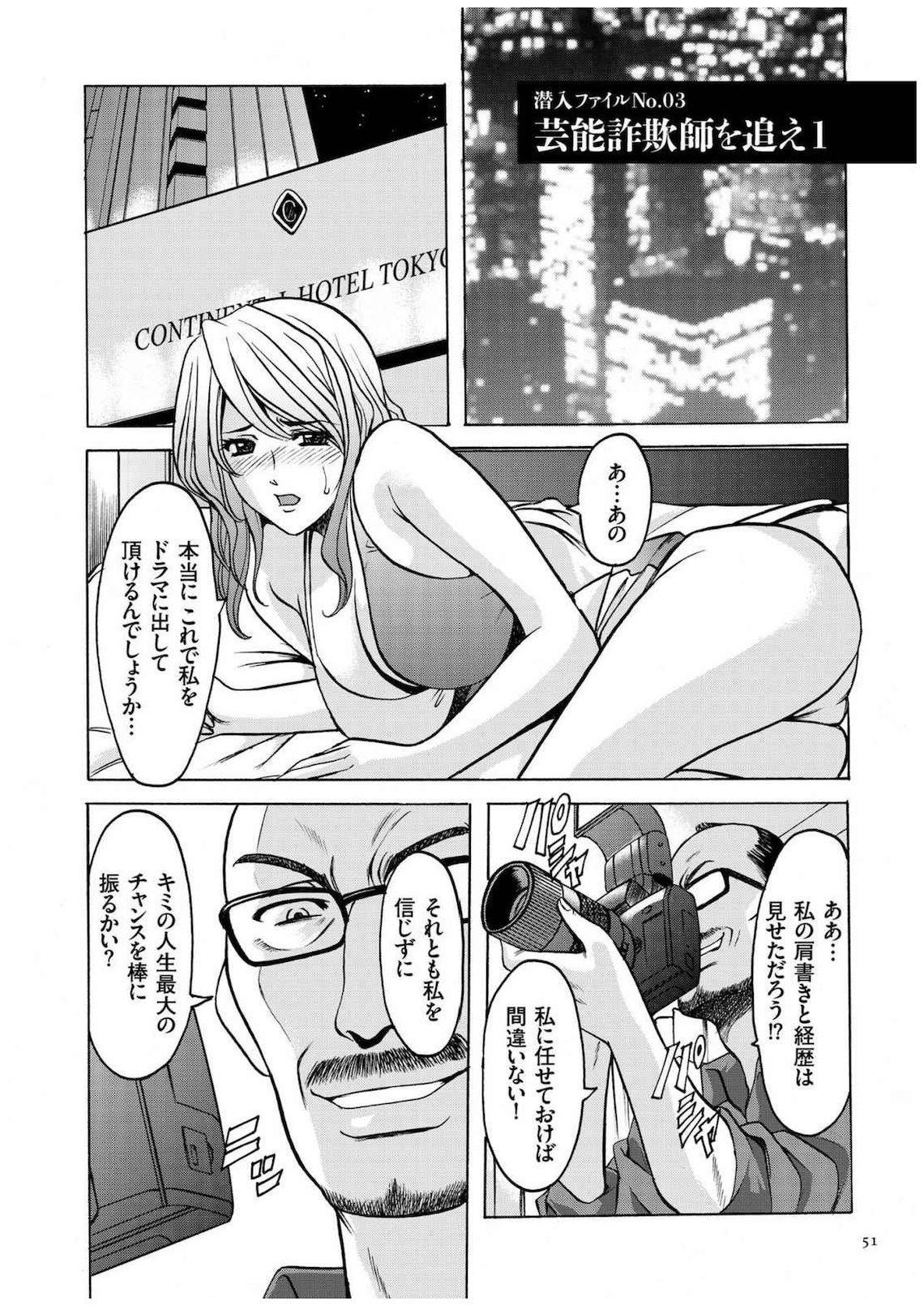 Sennyu Tsuma Satomi Kiroku 49