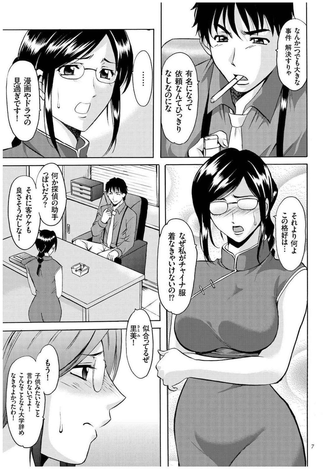 Sennyu Tsuma Satomi Kiroku 5