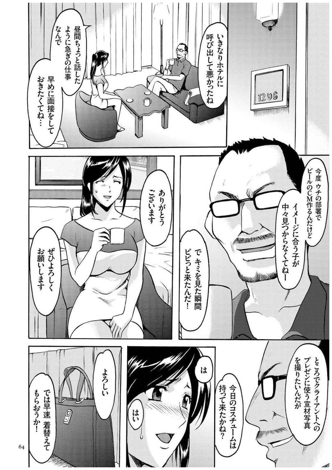 Sennyu Tsuma Satomi Kiroku 62