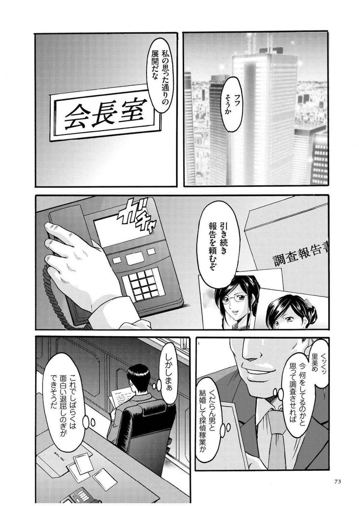 Sennyu Tsuma Satomi Kiroku 71