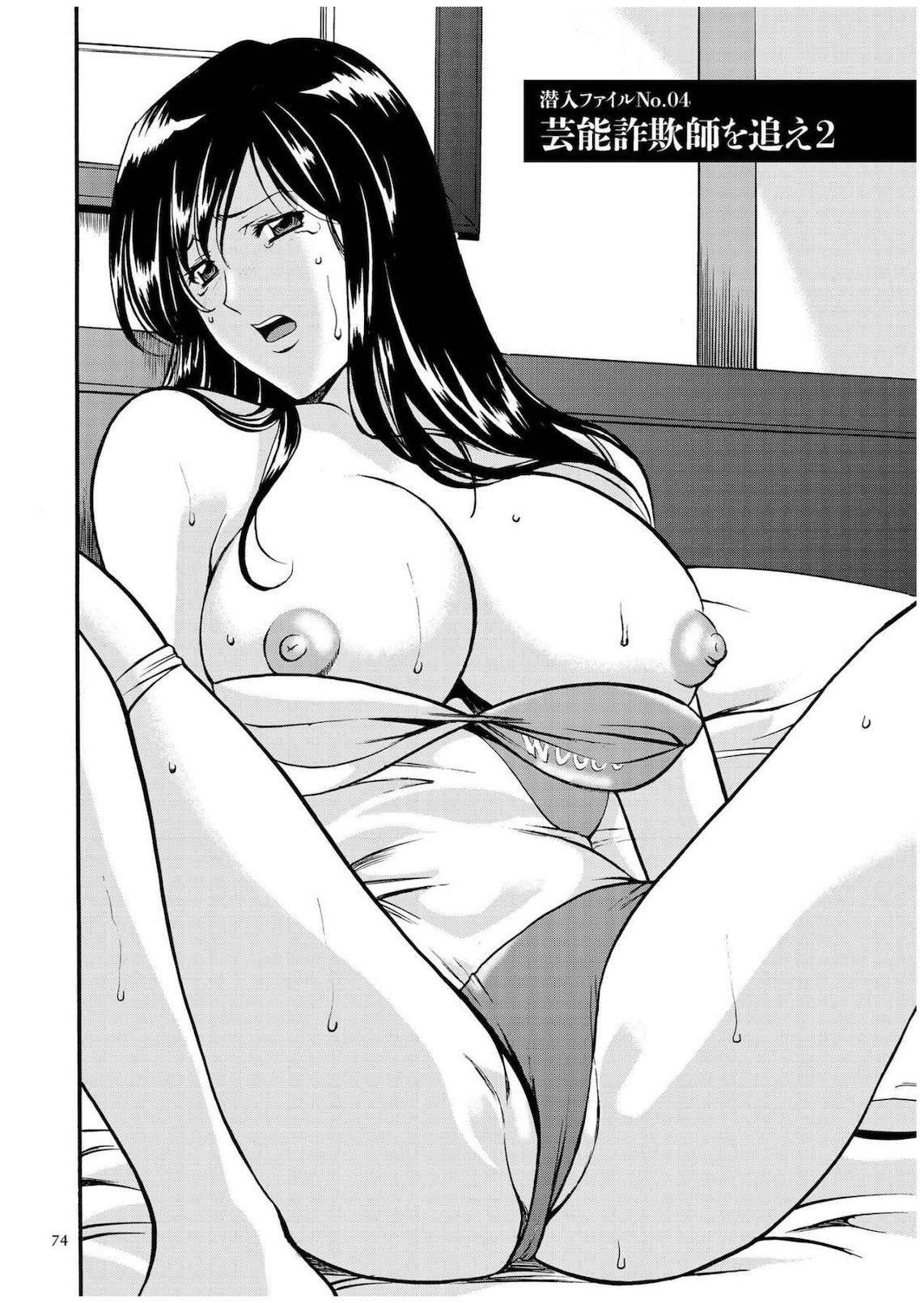 Sennyu Tsuma Satomi Kiroku 72